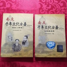 南皮千年文化古县系列丛书. 历史人物卷/文物胜迹卷 2册合售