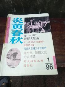炎黄春秋(96年1,2,3,4,6,7,8,9,10,11  十本合售)