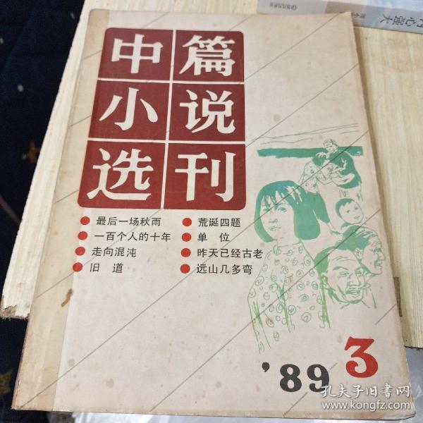 中篇小说选刊【1989年第3期】
