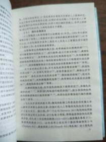 金属轧制过程人工智能优化   原版内页干净