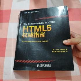 HTML5权威指南【内页有一些划线笔记】