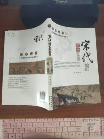 宋代绘画艺术鉴赏