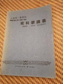 上海第一医学院<儿科学讲义