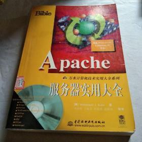 Apache服务器实用大全