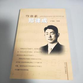 作曲家郑律成,签名本