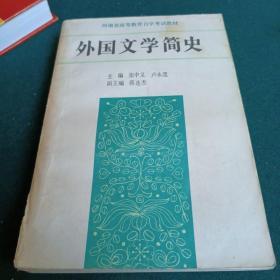 外国文学简史