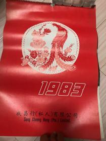 老挂历1983年美女