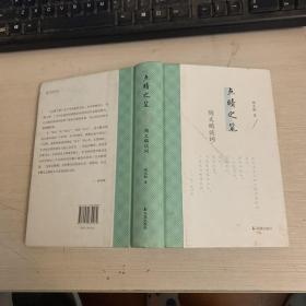 点睛之笔:陶文鹏谈词【精装一版一印】9920
