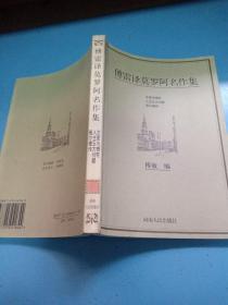傅雷译莫罗阿名作集