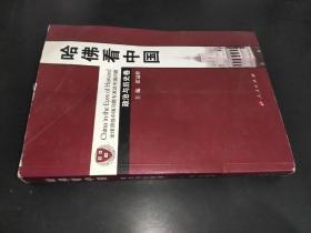 哈佛看中国 政治与历史卷