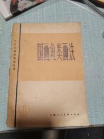 国画鱼类画法—工农兵美术技法丛书