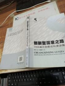 创新型国家之路:2008浦江创新论坛演讲集 扉页有字迹
