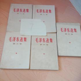毛泽东选集 【1-5】全五卷  白皮简版