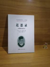 近思录:精解典藏版