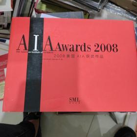 2008美国AIA获奖作品