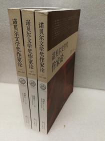 诺贝尔文学奖作家论(上中下)三册