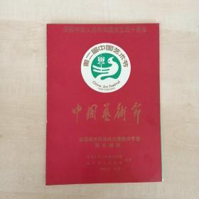 節目單 新苗杯雜技比賽部分節目聯合演出(第二屆中國藝術節 1989,9)