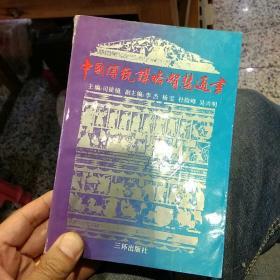 中国传统谋略智慧通书  司徒镜 主编;丁培仁 编写 / 三环出版社