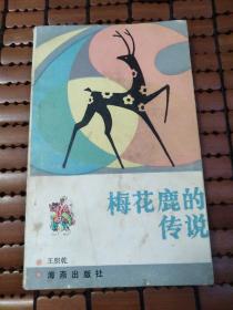 梅花鹿的传说87年1版1印3000册