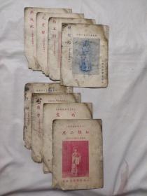 荀慧生秘本唱词八小册:元宵谜、绣襦记、勘王釧、雯晴、尤二楼红、香羅带、荆钗记
