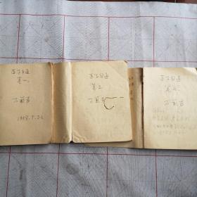 中国近现代著名武术家,技击家,武术教育家,万籁声(1958年医学自通手稿卷一,卷二,卷三三本全合售)可议价。