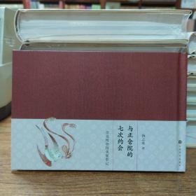 与正仓院的七次约会—奈良博物馆观展散记  【扬之水著 十年力作,带你看懂正仓院藏的唐代文物,赴一次与唐文化的约会】