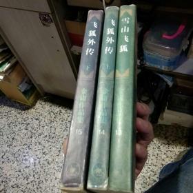 【3本合售】【1995年一版一印】雪山飞狐  【1995年一版一印】飞狐外传 上下册  金庸  生活·读书·新知三联书店【图片为实拍,品相以图片为准】