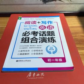 龙腾英语·阅读+写作:英语必考话题组合演练(初一年级 全新修订版)