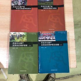 农业文化遗产研究丛书; 5册合售