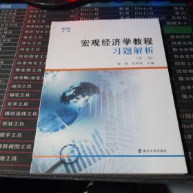 商学院文库:宏观经济学教程习题解析(第2版)