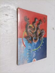 中国福利彩票【上海风采】龙年彩票面值5元 20张 另附一张珍藏卡 未开封