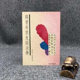 台湾万卷楼版 夏承焘等《与青年朋友谈治学》