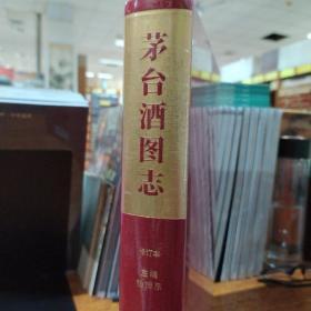 茅台酒图志(修订本)