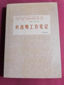 """叶昌明工作笔记 上海""""文革""""史研究资料汇编(1)"""
