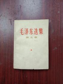 毛选,毛著,毛泽东选集第五卷,一册全。这本书记载了建国以来的几次重大革命事件,有少数人闹事儿,毛主席有办法!(参见图片及395,397页)详情见图以及描述。