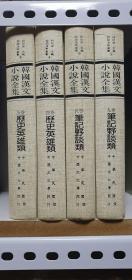 新矫版韩国汉文小说全集 精装 四本 全汉字 1986
