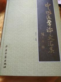 中国医学论文汇集 【精装】