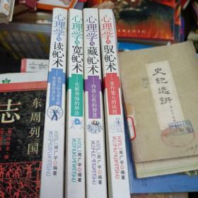 心理学与驭心术•藏心术•宽心术•读心术(4册合售)
