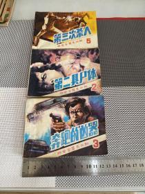 检察官雾岛三郎第二具尸体、奔跑的凶器、第三次杀人