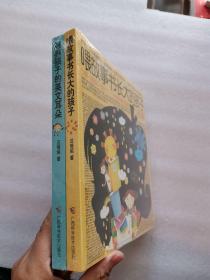 喂故事书长大的孩子+培养孩子的英文耳朵(2册合售)