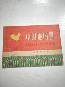 中国地图册(普及本,1974年版)