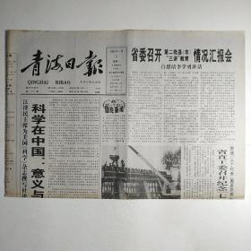 青海日报 2000年7月3日 今日四版(科学在中国意义与承诺,西宁集中整治噪声污染,一个老人和两座荒山-记西宁南北山绿化指挥部副总指挥尕布龙,省直优秀党员等名单)