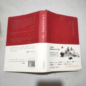 六神磊磊读唐诗(作者签名本)