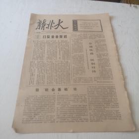 文革报纸 :新北大1967年,第74期