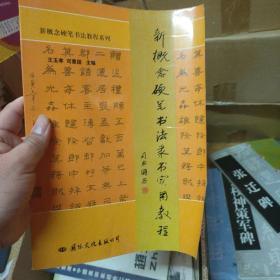 新概念硬笔书法隶书实用教程