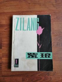紫琅(双月刊)1980年1-6【6期全】线装合订