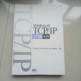 マスタリングTCP/IP 入门编 第3版