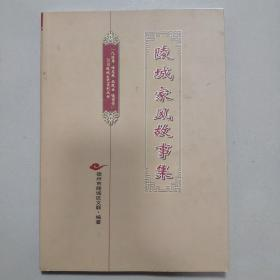 陵城家风故事集(39个家庭)