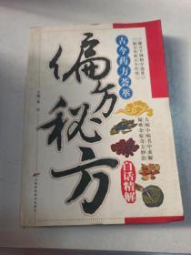 古今药方荟萃:偏方秘方