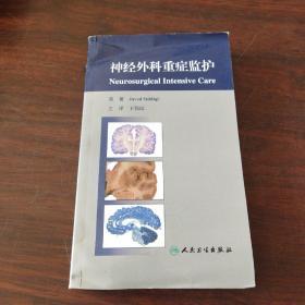神经外科重症监护